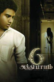 6 Athiyayam